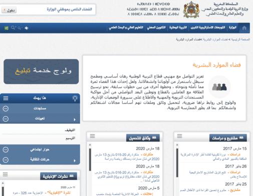 Public Human Resources on Works No Code Platform